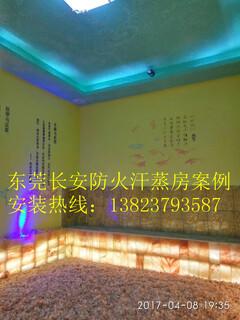 深圳防火汗蒸房材料安装公司图片6