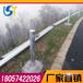 毫州道路防撞护栏/毫州高速公路护栏板/毫州一级高速护栏板