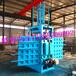 广西玉林全自动废金属打包机立式废纸打包机厂