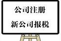 吳江工商營業執照辦理注冊公司注銷變更記賬圖片