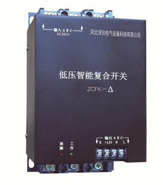 ZCFK-Y低压无功补偿投切复合开关