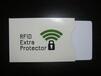 rfid屏蔽卡套,rfid卡防盗刷卡套,智能芯片卡套,rfid屏蔽防盗卡套