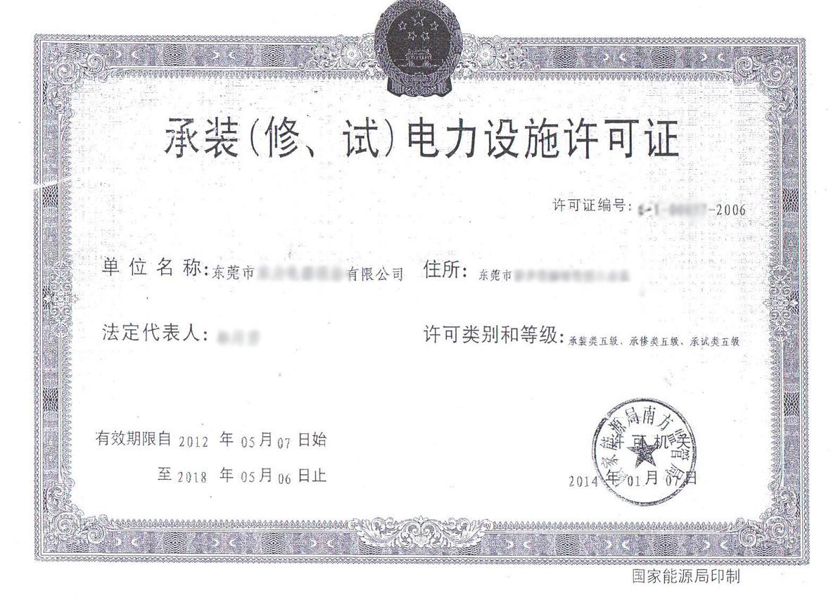 【承装(修、试)电力设施许可证】_黄页88网