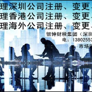 深圳公司股权变更所需要的流程