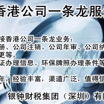 深圳公司注销办理需要满足什么要求