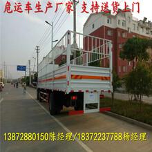 惠州重汽拉涂料5.15米运输车全国上牌图片