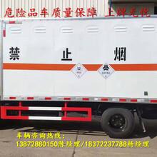鹰潭江淮5.2米黄牌气瓶运输车上户费用图片