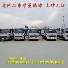 呼和浩特江淮5.2米黄牌气瓶运输车整车价格图片