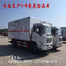 牡丹江平板翼展厢式危险品运输车详细价格图片