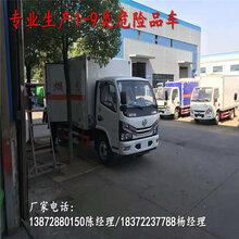 台州12吨左右油漆专用危险品车销售厂家图片