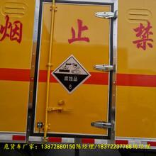 安顺市危货运输车厂家直销图片