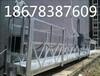 海南三亚电动吊篮厂家