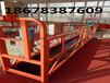 新疆石河子外墙施工高空作业电动吊篮异形吊篮圆形吊篮厂家