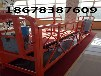 安徽黄山外墙用电动吊篮铝合金建筑吊篮施工吊篮厂家