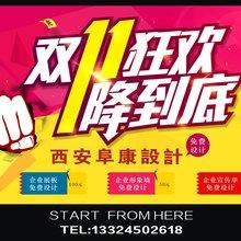 西安北郊双11名片易拉宝展板海报设计