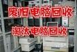 无锡回收二手电脑无锡液晶显示器回收无锡笔记本回收