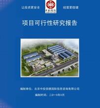 变电所综合自动化装置项目可行性研究报告编写