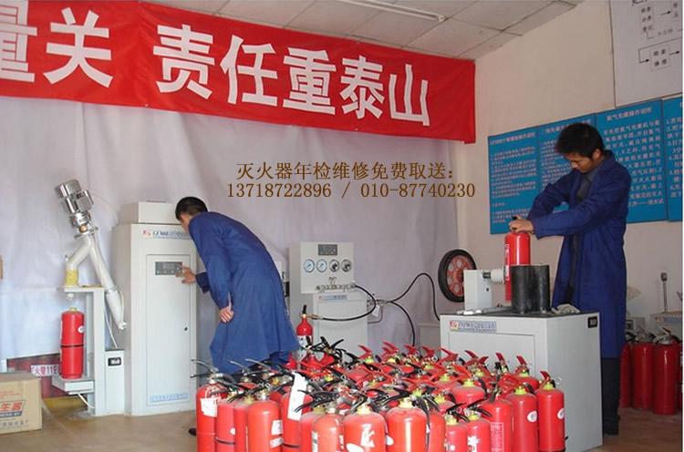 望京科技园灭火器年检销售望京科技创业园灭火器维修更换