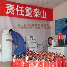 东城区灭火器年检维修销售,北京东城灭火器检修加压检测