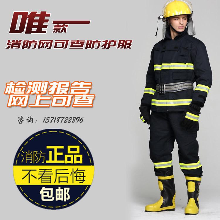 新款消防服,北京新式消防员服装,阻燃消防战斗服直营