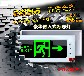 嵌入式疏散指示燈,北京暗裝安全出口標志燈