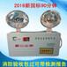 消防應急燈價格,北京消防應急燈專營店