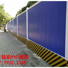 洛阳塑料围挡PVC围挡施工围墙工地围挡厂家直销图片
