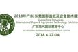 2018年广东·东莞造纸及设备技术展览会