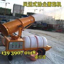 哈尔滨大型除尘雾炮机生产厂家