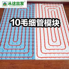 10毛细管干式地暖模块图片