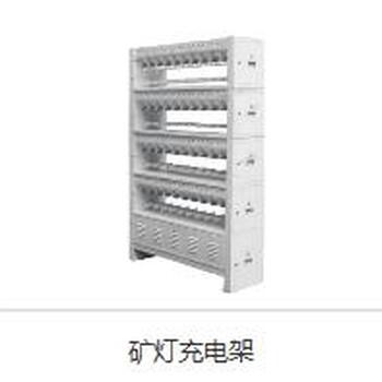 陕西西腾KZC80A型矿灯充电架