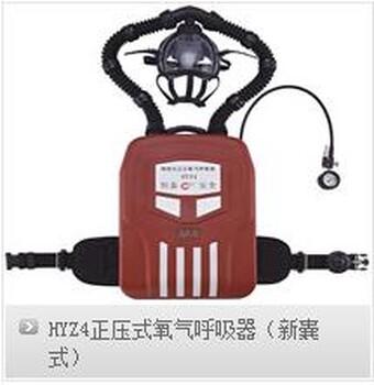 陜西廠家HYZ4正壓式氧氣呼吸器(新囊式)