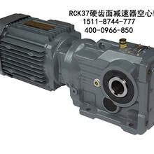 螺旋锥齿减速器RCKF77图片