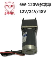 69W的直流无刷电机,DC24V-69W-100R/MIN