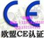 枣庄CE认证流程,认证的必要性?