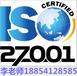 枣庄ISO认证办理流程,认证9001体系的意义