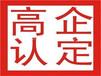 泰安岱岳區高新技術企業申報條件,高新認證的好處