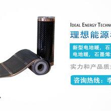 江蘇石墨烯電熱膜地暖多少錢