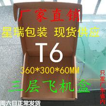 T6飞机盒360X300X60淘宝物流服装包装盒深圳厂家销售现货促销图片