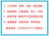 2020年济南办理劳务派遣许可证
