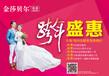 2016跨年盛惠!预约海景婚纱照套系送3880元礼包!金莎贝尔婚纱摄影