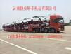 昆明到上海私家车托运公司,昆明到南京小轿车托运公司