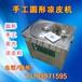 凉皮机商用家用小型凉皮电动河粉机圆形凉皮机全自动凉皮机