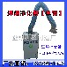 焊烟净化器焊接烟尘净化器电焊机尾气处理设备带正规环评报告