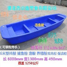 卓逸塑业武汉市6米双层塑料船捕鱼江湖下网船4000元以下批发代理