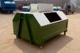廠家直銷5方勾臂垃圾箱環衛垃圾箱勾臂式車載收集箱