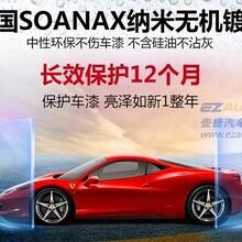 德国sonax镀晶优点重庆壹捷汽车服务图片