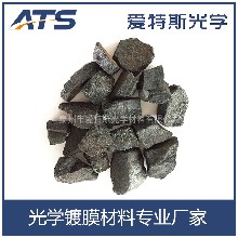 厂家批发块状一氧化硅镀膜材料真空镀膜