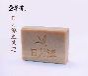 台湾日月潭红茶皂、阿里山乌龙茶皂(冷制手工皂)批发