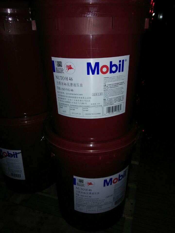 正品美孚力图plastich32号抗磨液压油/mobilnutoh32图片
